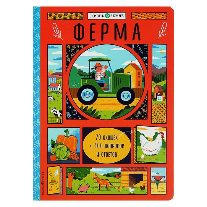 Книжка с окошками «Ферма»