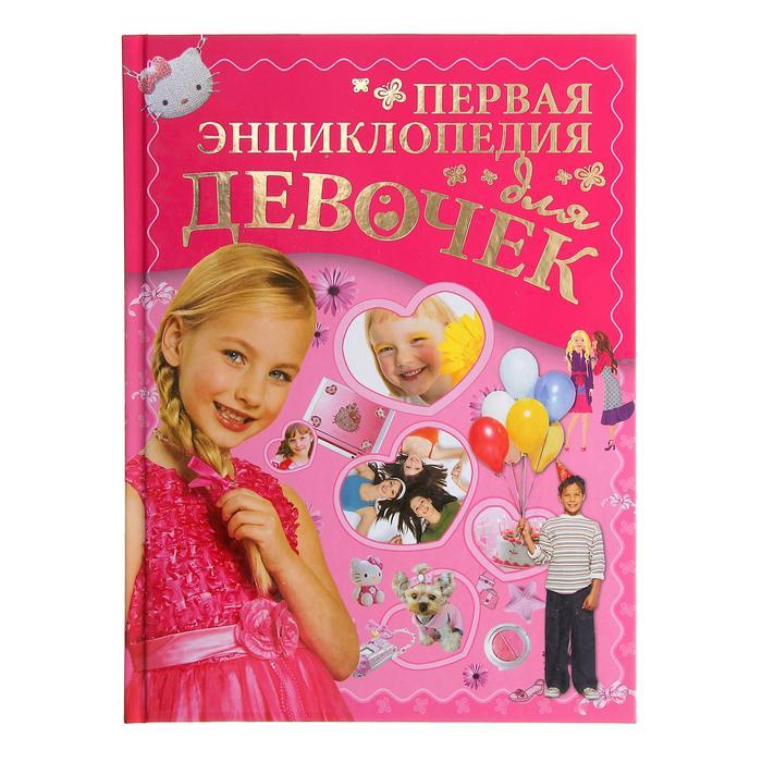 Первая энциклопедия для девочек. Ермакович Д. И.