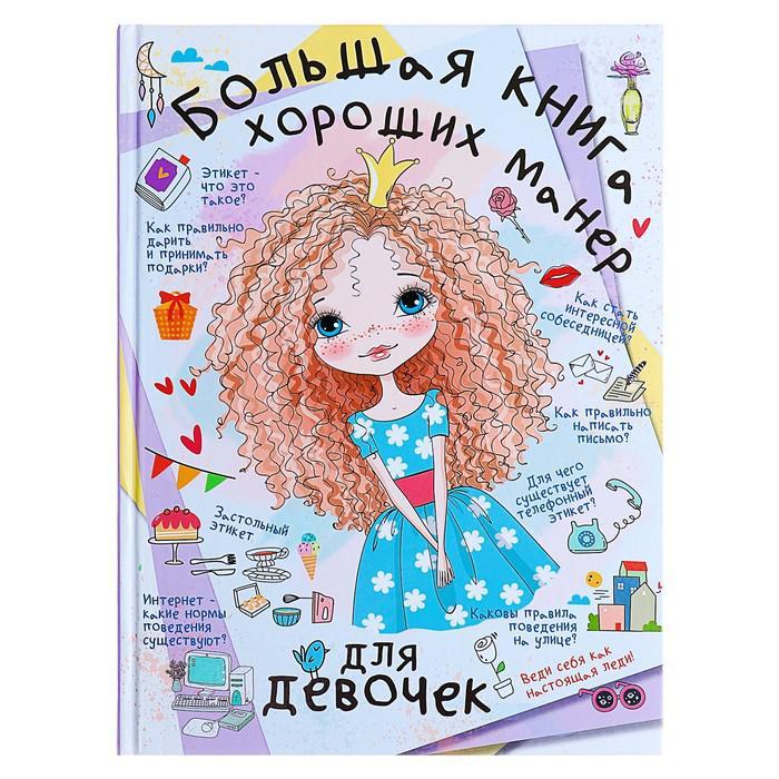 Большая книга хороших манер для девочек. Елисеева А. В., Закотина М. В.