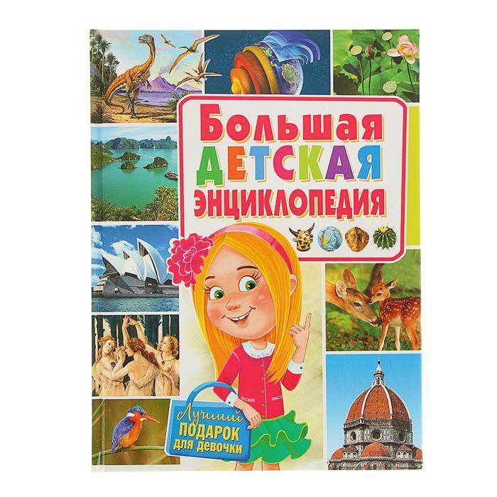 Большая детская энциклопедия. Лучший подарок для девочки