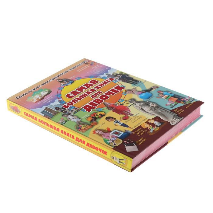 Самая большая книга для девочек. Блохина И. В., Вайткене Л. Д., Гордиевич Д. И.