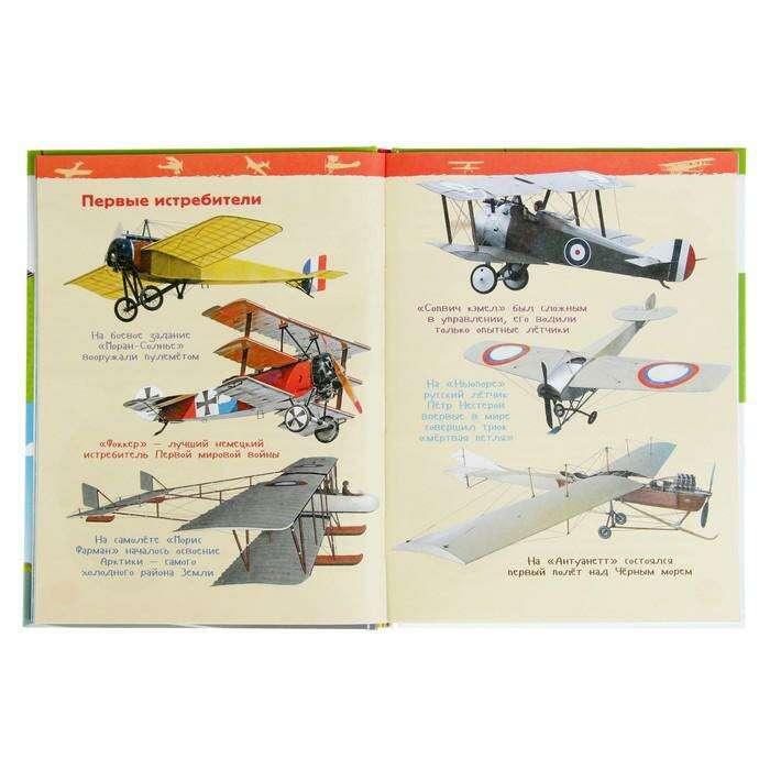 Энциклопедия для детского сада «Самолёты и вертолёты»