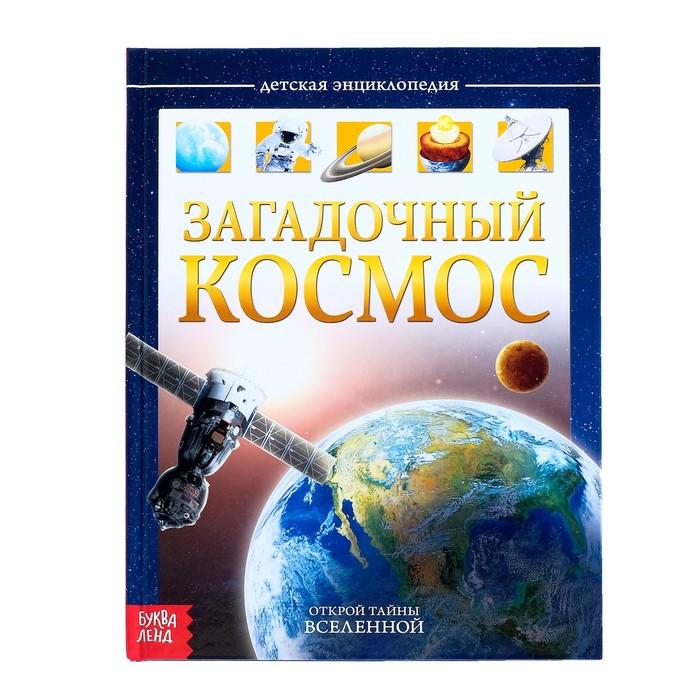 Детская энциклопедия в твёрдом переплёте «Загадочный космос»