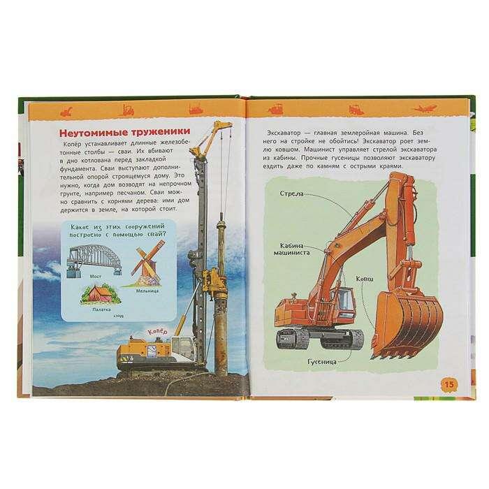 Энциклопедия для детского сада «Большие машины»
