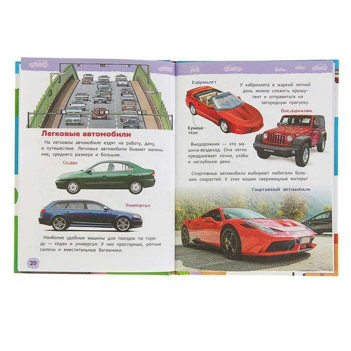 Энциклопедия для детского сада «Транспорт»