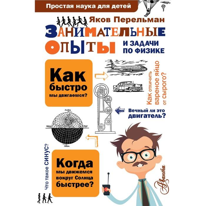 Занимательные опыты и задачи по физике. Перельман Я. И.