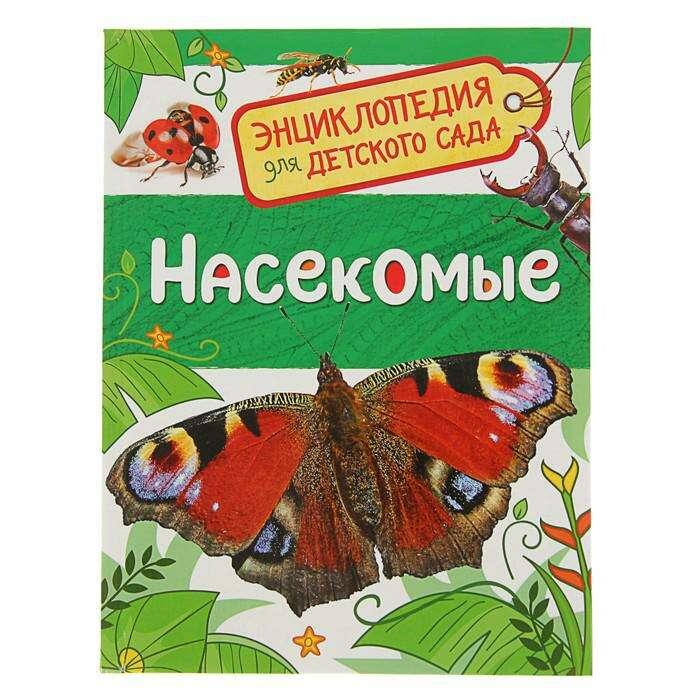 Энциклопедия для детского сада «Насекомые»