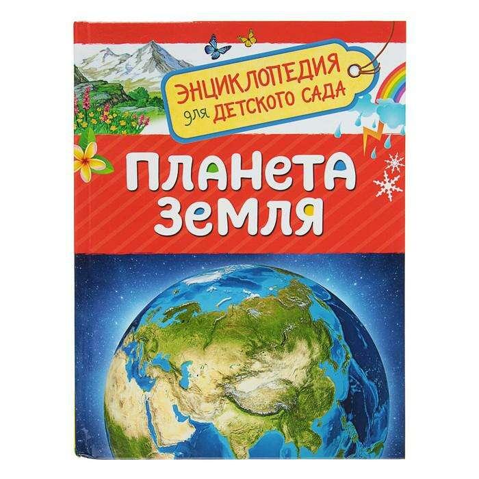 Энциклопедия для детского сада «Планета Земля»