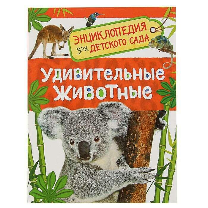 Энциклопедия для детского сада «Удивительные животные»