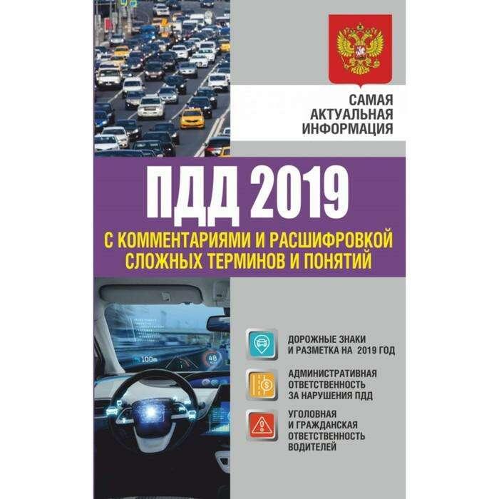 Правила дорожного движения 2019 г. С комментариями и расшифровкой сложных терминов и понятий