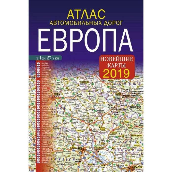 Атлас автомобильных дорог. Европа. Новейшие карты 2019г.