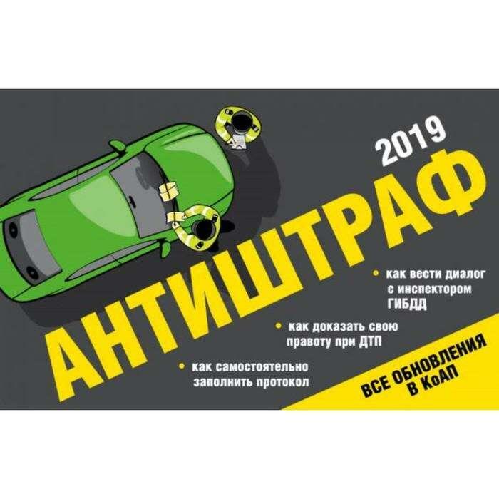 Антиштраф-2019