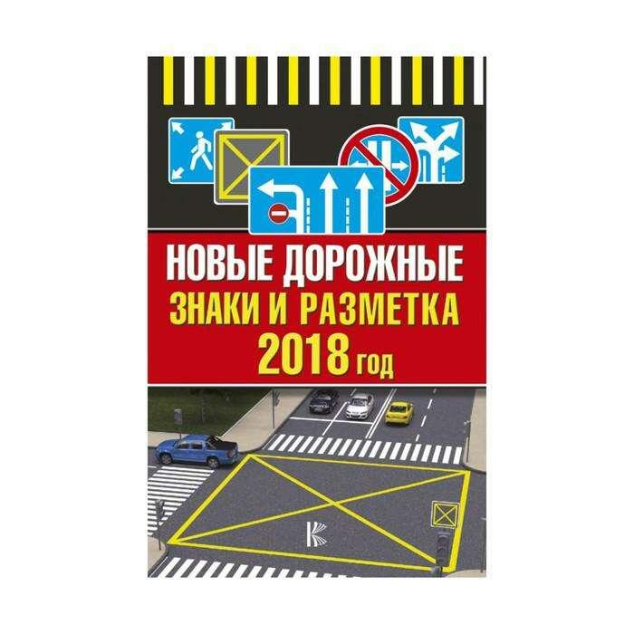 ВашЛичныйАвтоинструктор. Новые дорожные знаки и разметка на 2018 год