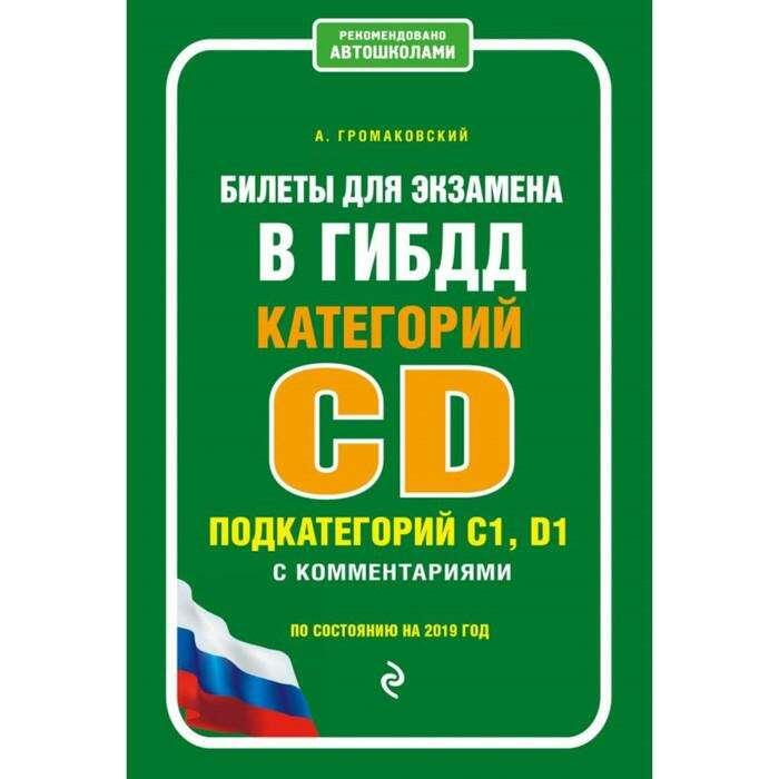 Билеты для экзамена в ГИБДД категории C и D, подкатегории C1D1 с комм (изм и доп 2019)