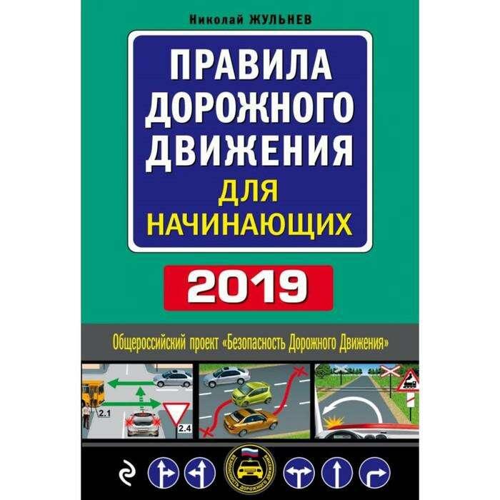 МАвтошкола. Правила дорожного движения для начинающих с изм. на 2019 год. Жульнев Н.Я.