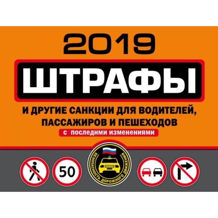 Штрафы и другие санкции для водителей, пассажиров и пешеходов. С изменениями на 2019 год.