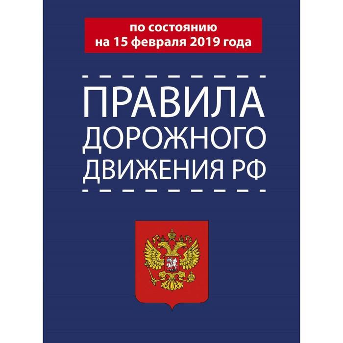 Правила дорожного движения РФ на 15.02.2019