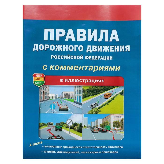 ПДД Российской федерации с иллюстрациями и комментариями