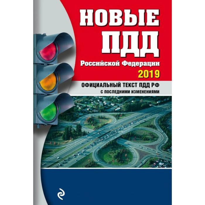 Новые ПДД РФ с изменениями на 2019 год