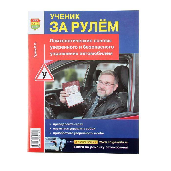 Ученик за рулём. Психологические основы уверенного и безопасного управления автомобилем. Гудков В. П.
