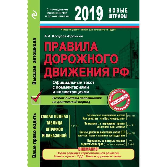 ПДД РФ с расширенными комментариями и иллюстрациями с изм на 2019 г. Копусов-Долинин А.И.