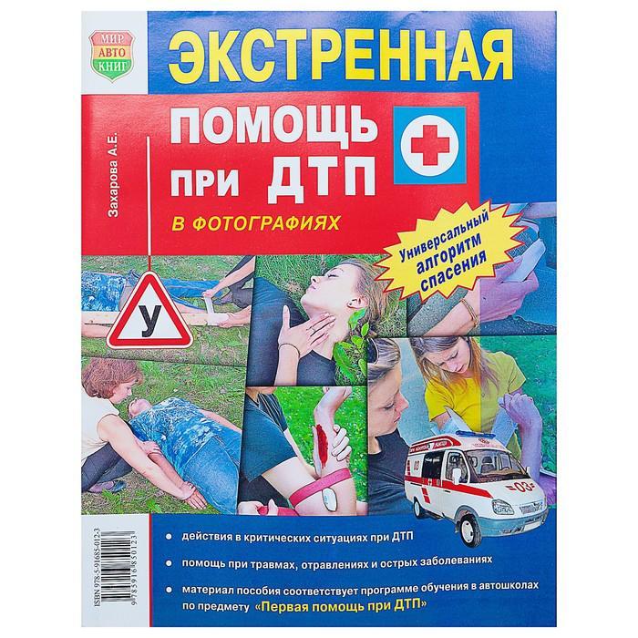 Экстренная помощь при ДТП в фотографиях. Захарова А. Е.