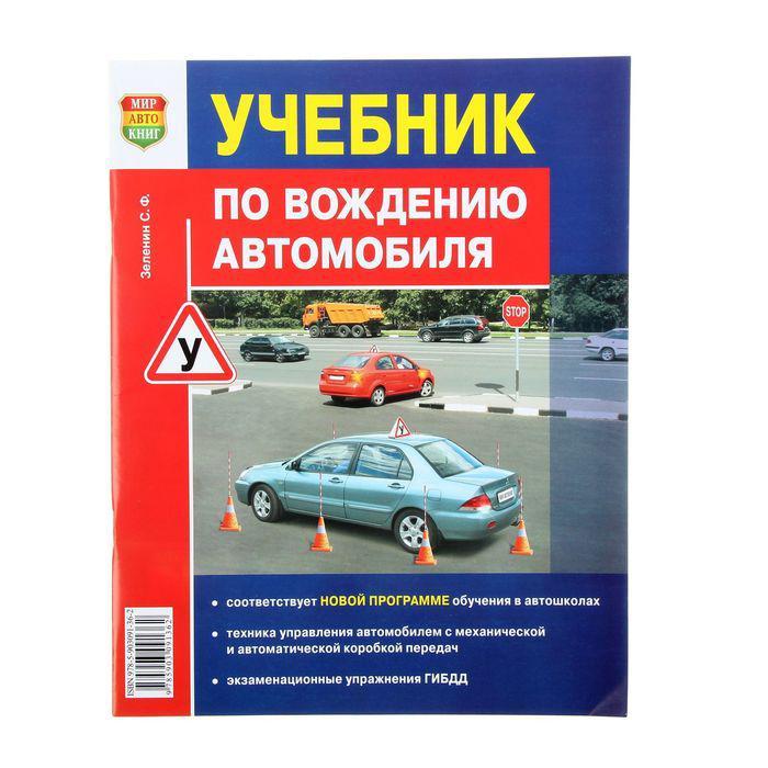 Учебник по вождению автомобиля. Зеленин С. Ф.