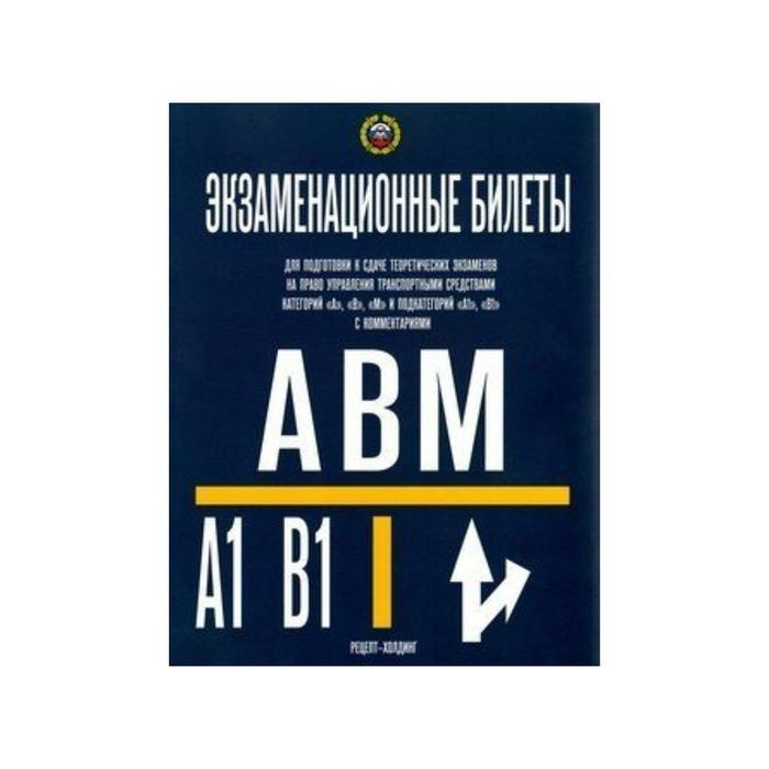 ПДД Билеты категории А, В, М и подкатегории А1, В1 на 2019