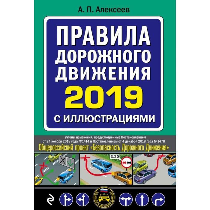 ПДД 2019 с иллюстрациями (с посл. изменениями). Алексеев А.П.
