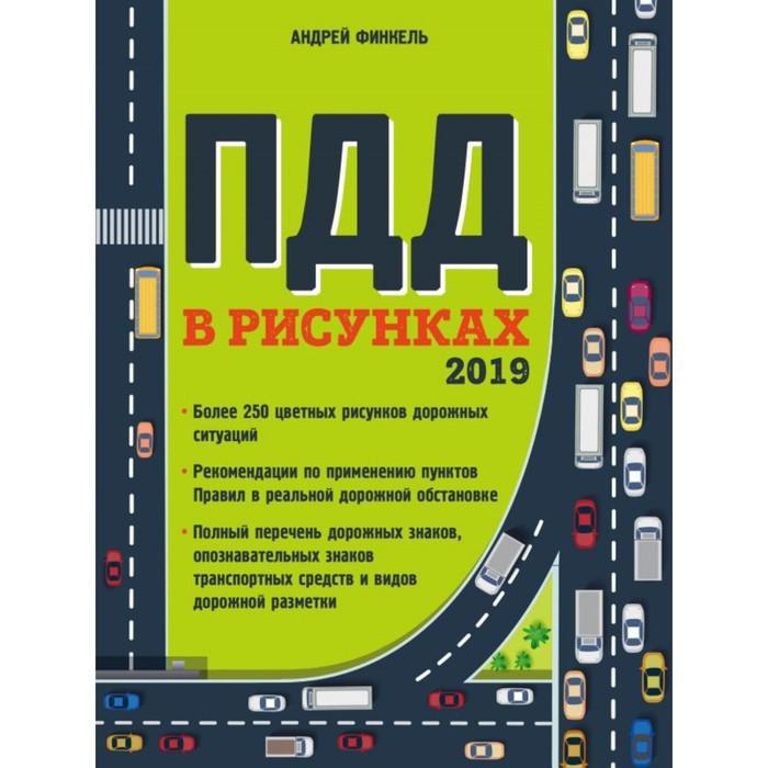 ПДД в рисунках (редакция 2019 г.). Финкель А.Е.