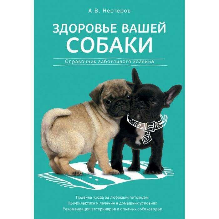 Здоровье вашей собаки А.В.Нестеров
