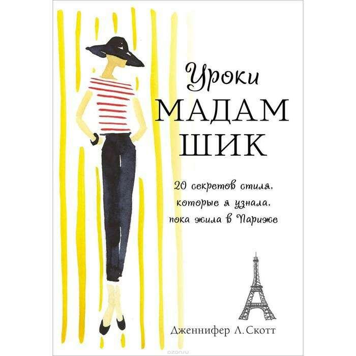 Уроки мадам Шик. 20 секретов стиля, которые я узнала, пока жила в Париже (нов. оф.) 20 секретов стиля, которые я узнала, пока жила в Париже (нов. оф.)
