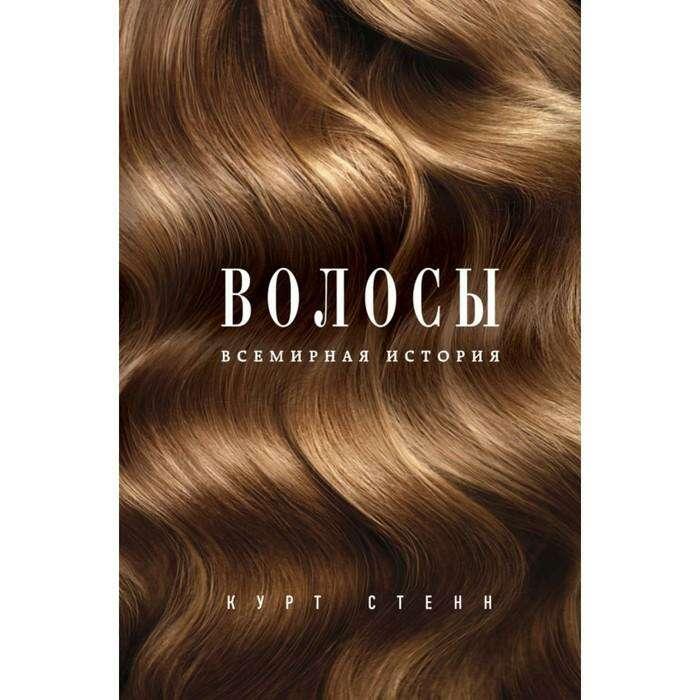 Волосы. Всемирная история Всемирная история