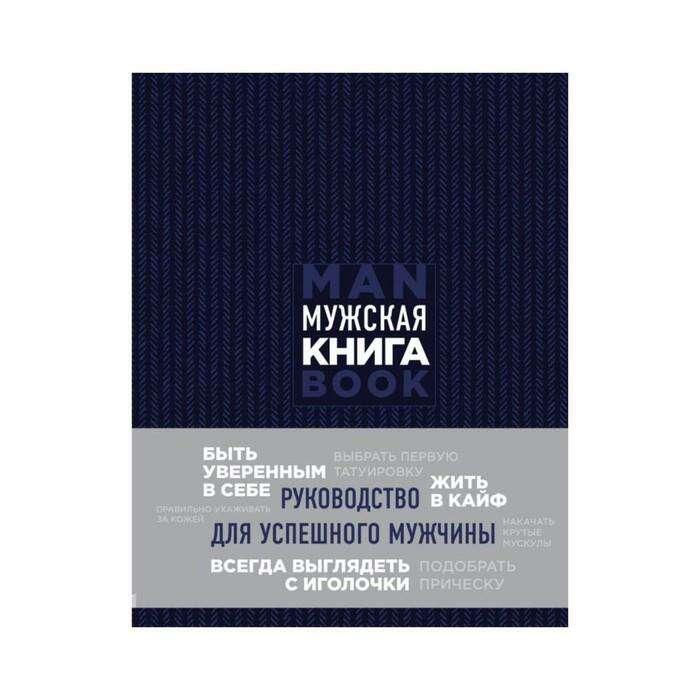 Мужская книга. Руководство для успешного мужчины. Джонс Д. Джонс Д.