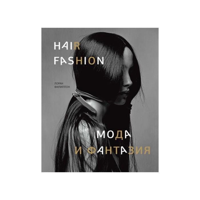 Век моды. Волосы: мода и фантазия. Филиппон Л.