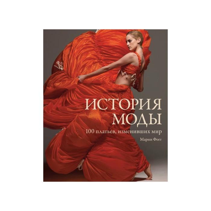 Век моды. История моды. 100 платьев, изменивших мир. Фогг М.