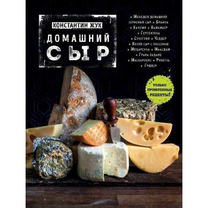 Домашний сыр Только проверенные рецепты