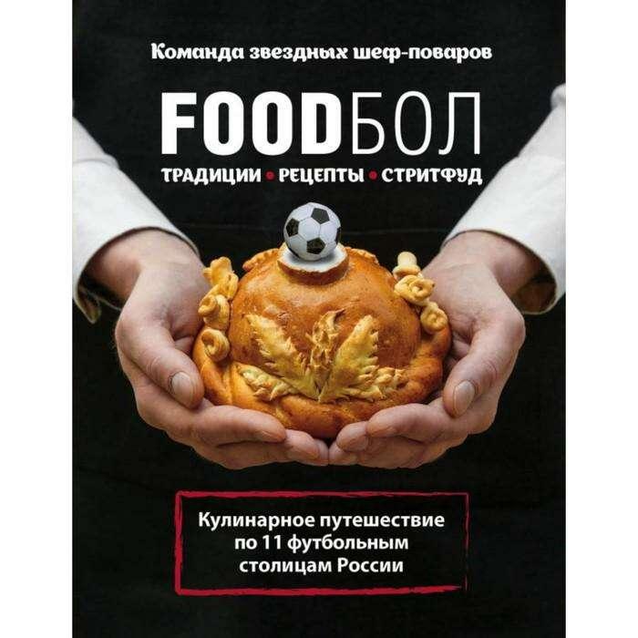 Традиции, рецепты, стритфуд. Кулинарное путешествие по 11 футбольным столицам России
