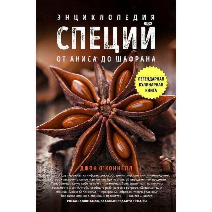 Энциклопедия специй. От аниса до шалфея