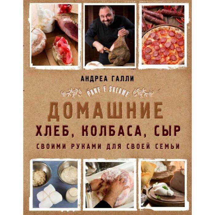 Домашние хлеб, колбаса, сыр своими руками для своей семьи. Pane e salame. Галли А.