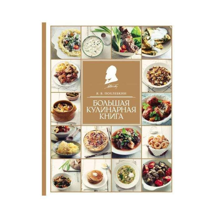 Большая кулинарная книга. Похлебкин В. В.