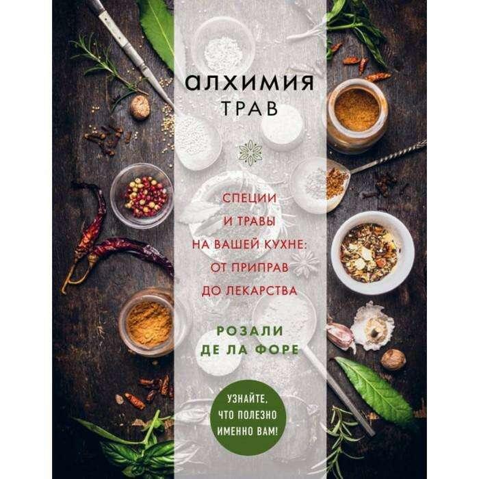 Алхимия трав. Специи и травы на вашей кухне: от приправ до лекарства. Де Ла Форе Р.