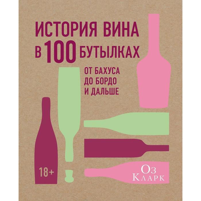 Высокая кухня. История вина в 100 бутылках. От Бахуса до Бордо и дальше. Кларк О.
