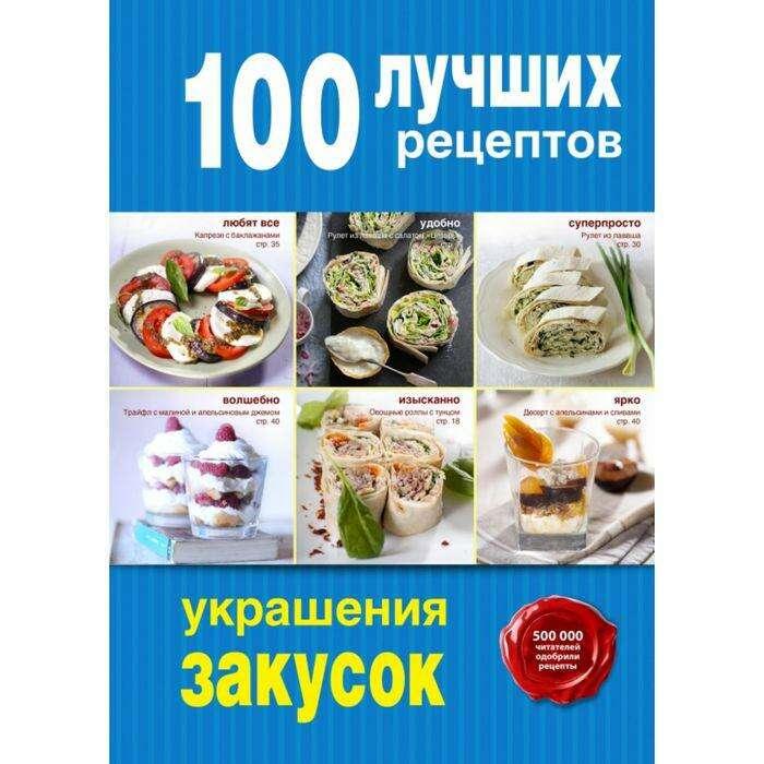 100 лучших рецептов украшения закусок украшения закусок