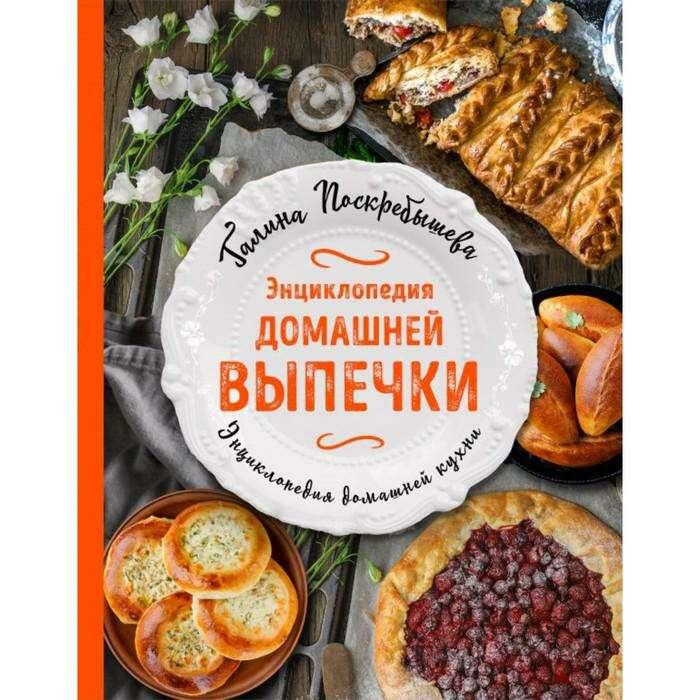 Энциклопедия домашней выпечки.  Поскребышева Г.И.