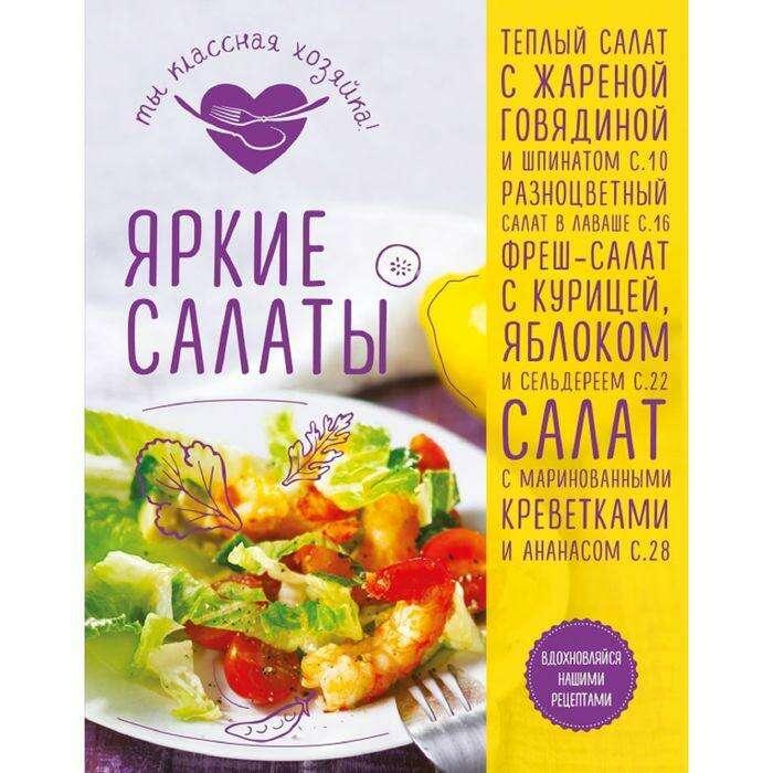 Яркие салаты Вдохновляйся нашими рецептами