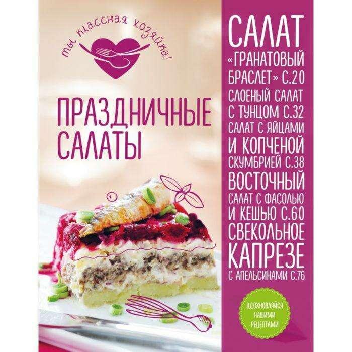 Праздничные салаты Вдохновляйся нашими рецептами