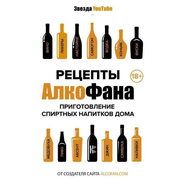 Рецепты Алкофана. Приготовление спиртных напитков дома. Алкофан Приготовление спиртных напитков дома. Алкофан