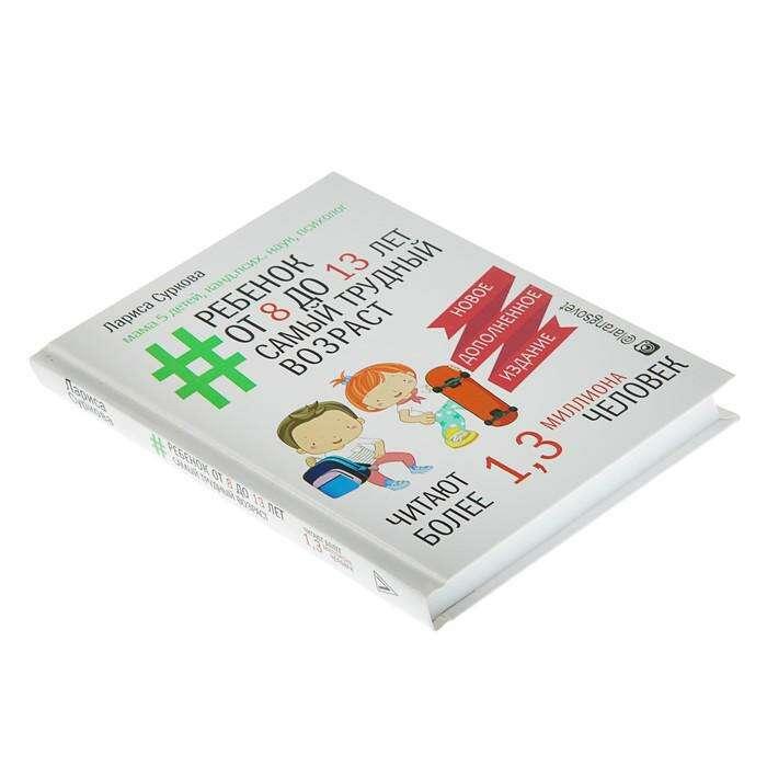 Ребёнок от 8 до 13 лет: самый трудный возраст. Новое дополненное издание. Суркова Л. М. самый трудный возраст. Новое дополненное издание.