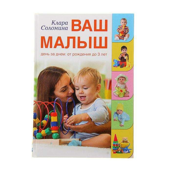 Ваш малыш день за днем:  от рождения до трех лет.